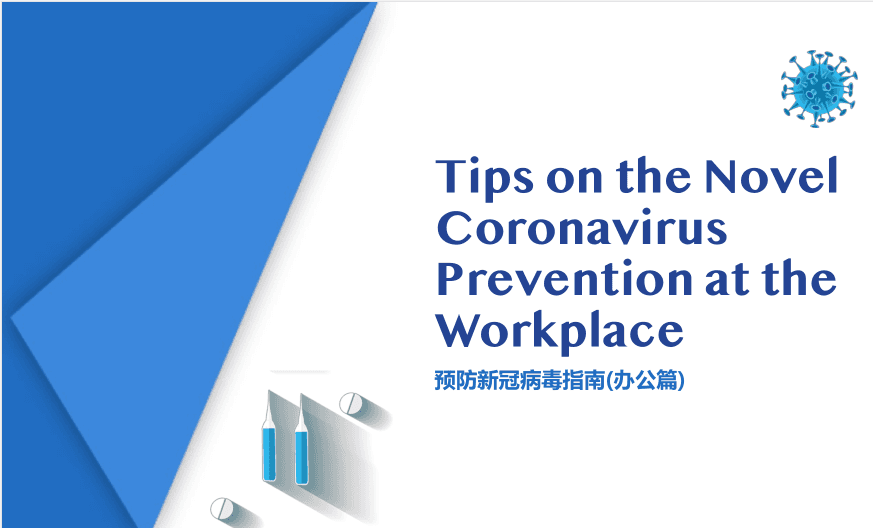 China Top 10 International Shipping Company Tips on the COVID-19 Prevention at the Workplace – Oujian
