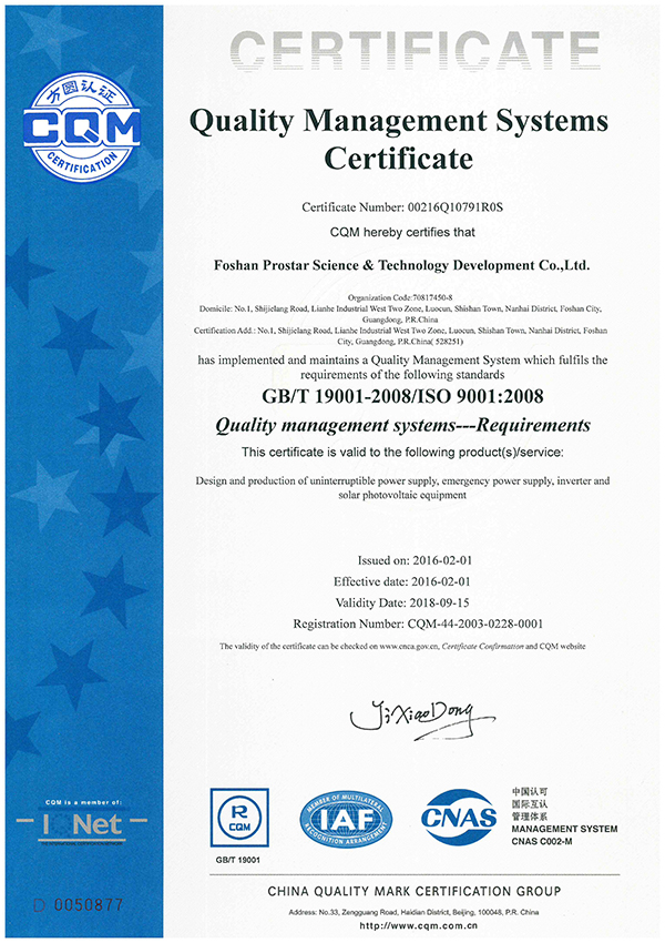 (1) ISO9001 Certificate