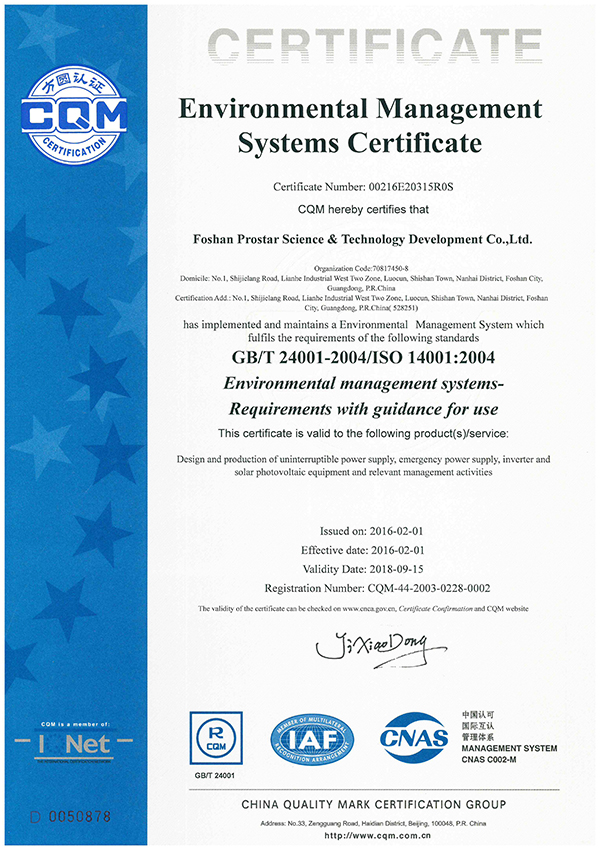 (2) ISO14001 Certificate