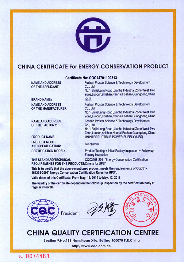 (9) Energy Conservation Certification