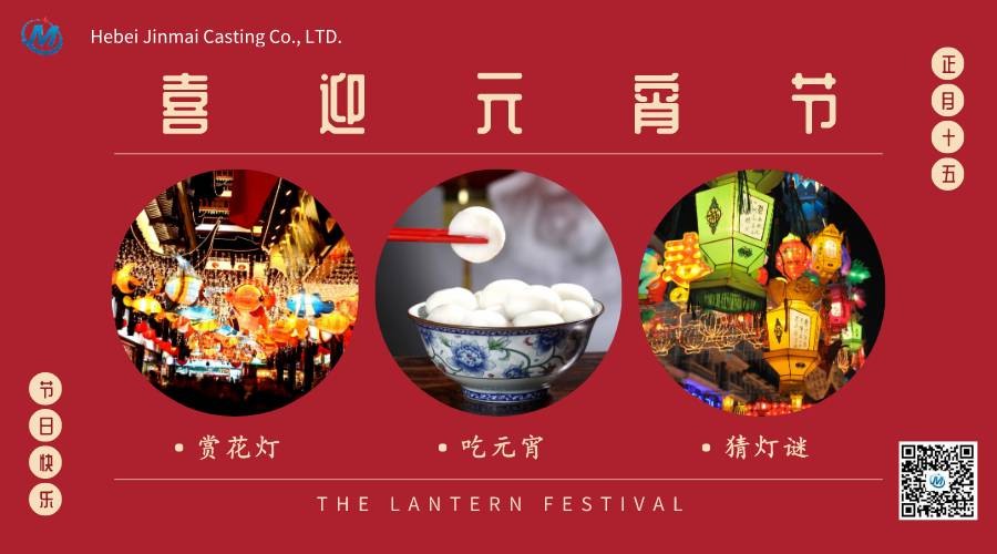 Hebei Jinmai wishes you a happy Lantern Festival