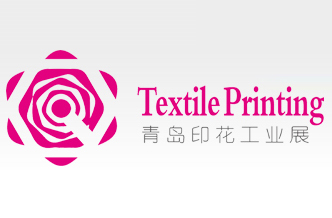 China(Qingdao) International Textile Printing Industry Exhibition 2013