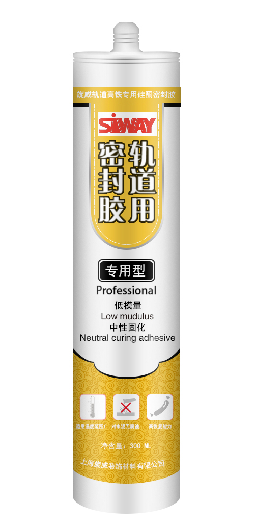 2017 Super Lowest Price SV-GT2000 High-speed rail subway silicone sealant Wholesale to Sierra Leone
