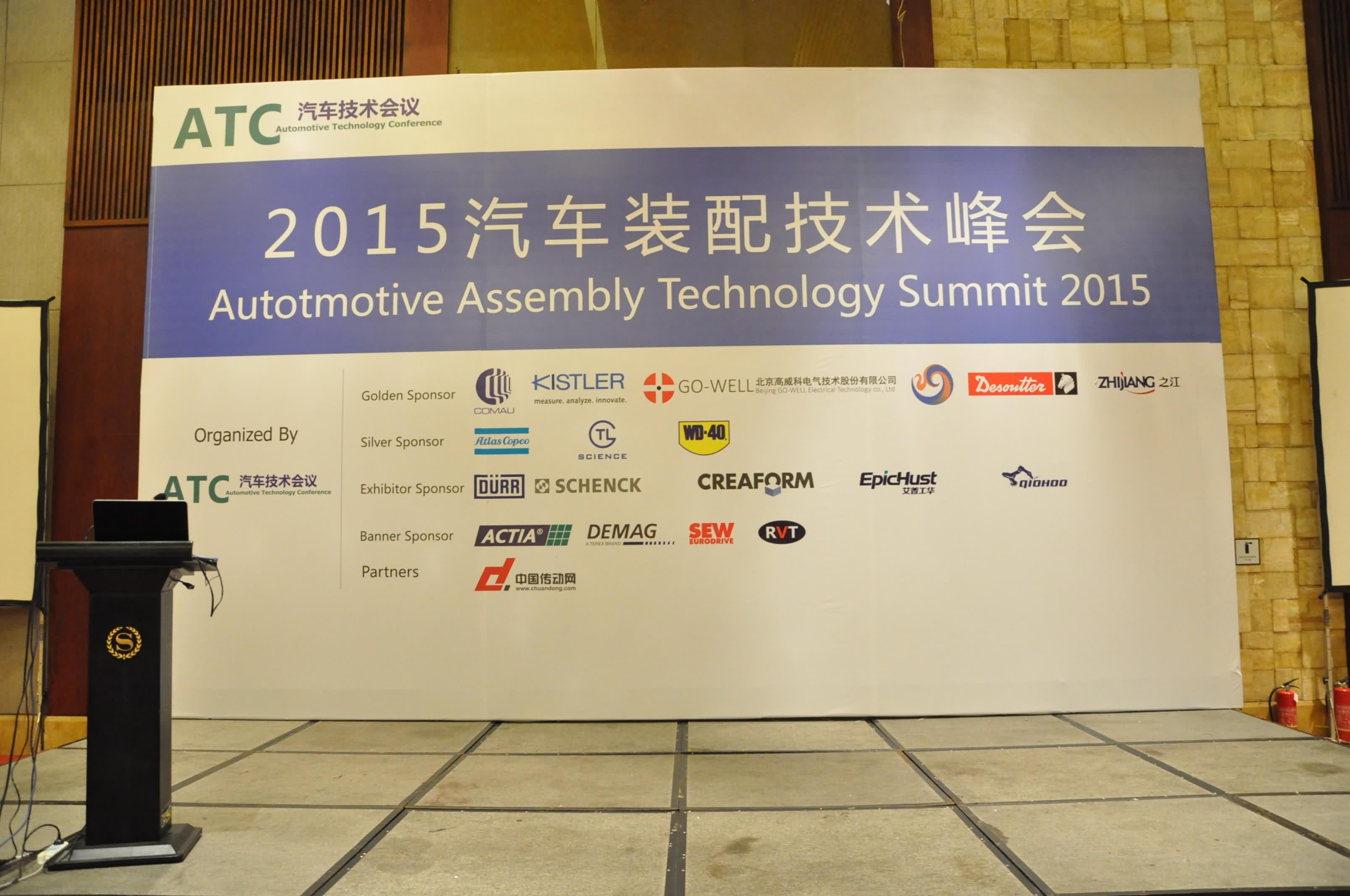 Shanghai Siway Building Material Co., Ltd to participate in the 2015 car assembly technology summit