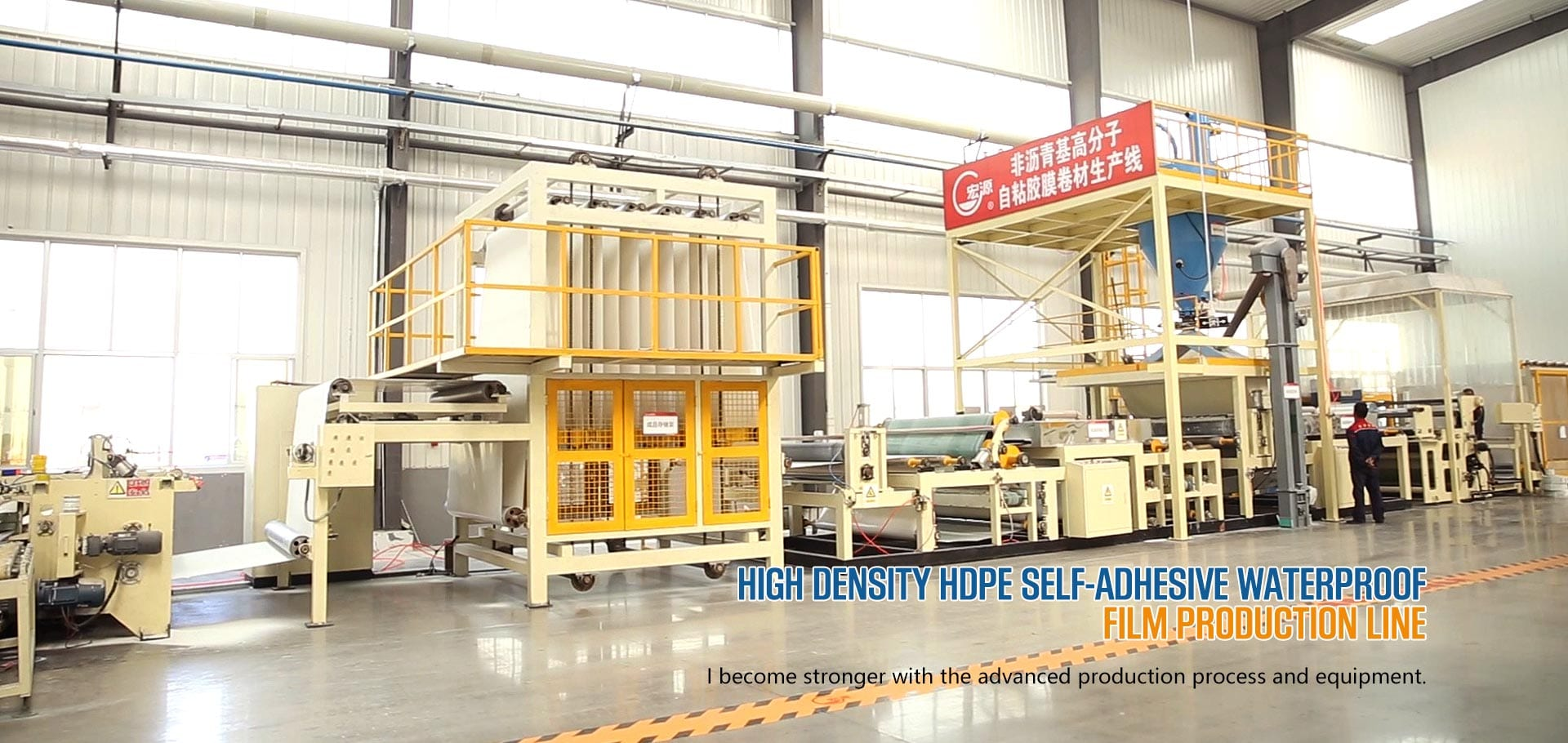 High density HDPE self-adhesive waterproof  film production line