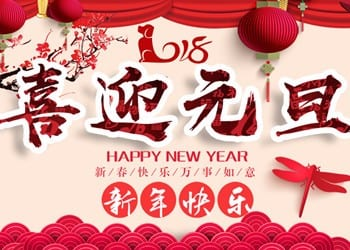 Hongyuan Waterproof  Wish You A Happy New Year, Let's Walk Together for Future~