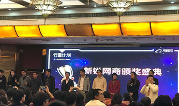 Xinhong Group get New Prominent Award