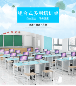computer teaching room