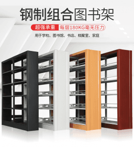 Steel combination bookshelf