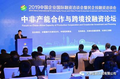 Xinyue Participated In The Forum of China – Africa