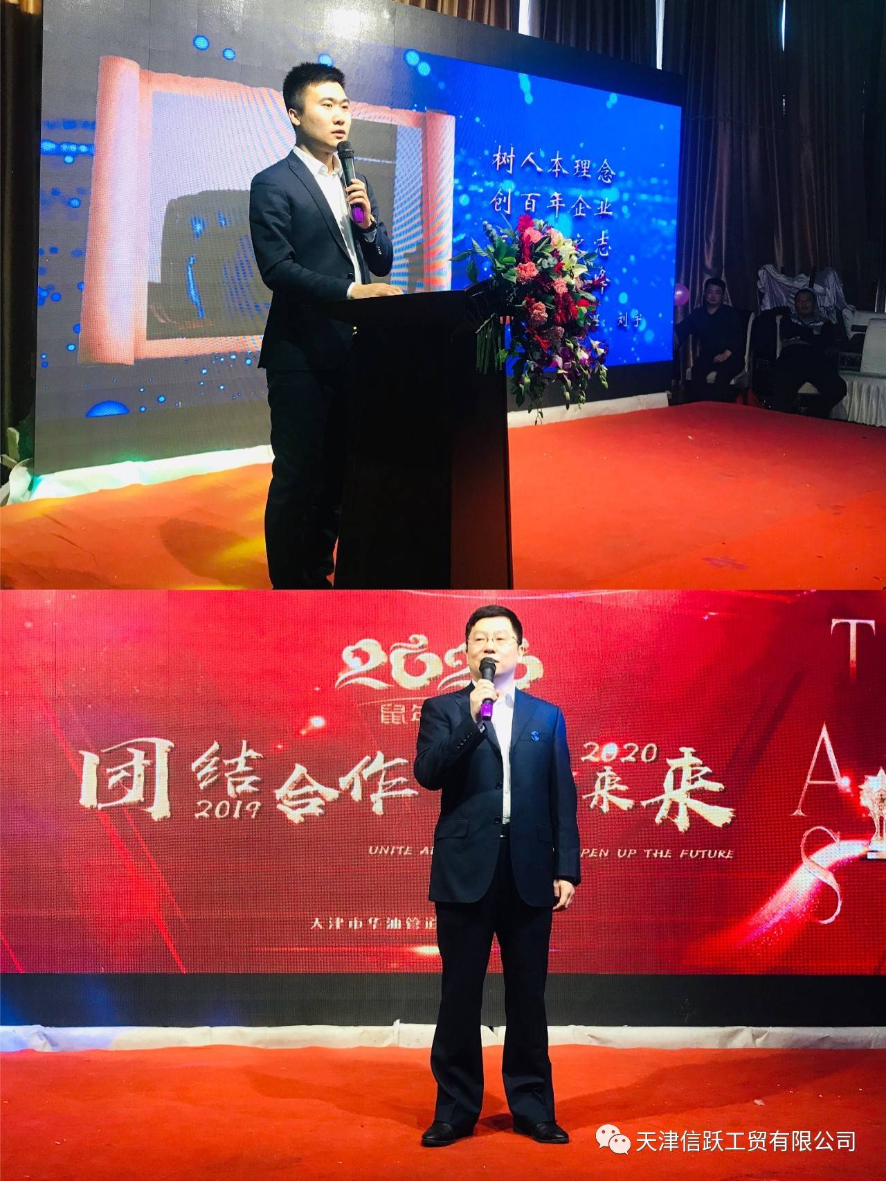 Huayou Steel Pipe's Annual Party Grand Held By Today