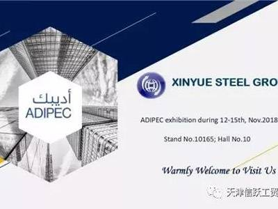 Tianjin Xinyue Steel Group to ADIPEC