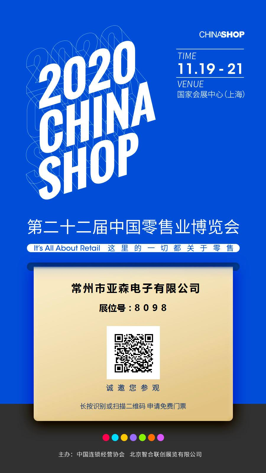 Welcome to China shop  DURING Nov.19-21 OF 2020, OUR COMPANY PARTICIPATES IN 2020Shanghai China shop