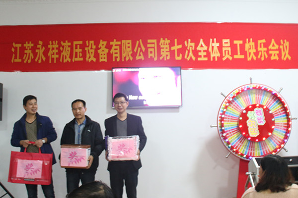 7th Yongxiang Happy Gathering