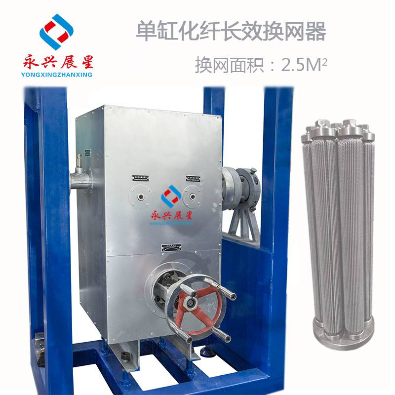 PET Chemical fiber filter mesh changer (7)