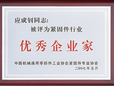 Outstanding entrepreneur By China Fastener Industry Association